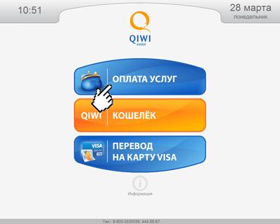 Перевод на QIWI кошелек